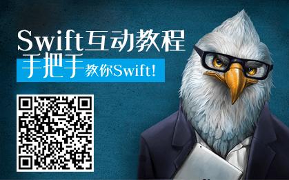 互动教程 for Swift4